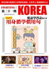 Fighting! KOREA 韓語學習誌第二十一期:用身體學慣用句