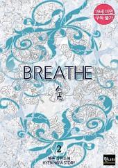 [19금] 숨 BREATHE 2권 완결