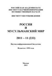 Россия и мусульманский мир: Выпуски 11-2011