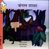 Jangalshala: Meera Tendolkar