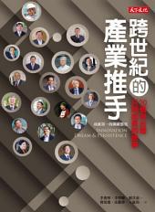 跨世紀的產業推手: 20個與台灣共同成長的故事