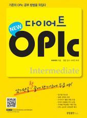 다이어트 오픽(OPIc): Intermediate (MP3 무료제공)