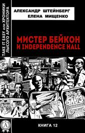 Мистер Бейкон и Independence Hall