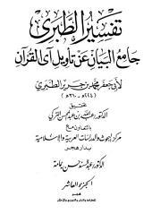جامع البيان عن تأويل آي القرآن ((تفسير الطبري)) - ج10 : 155الأنعام - 206 الأعراف