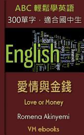 愛情與金錢: ABC輕鬆學英語