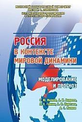 Россия в контексте мировой динамики – моделирование и прогноз