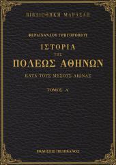 Ιστορία της πόλεως Αθηνών κατά τους μέσους αιώνας - Τόμος Α΄