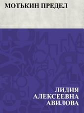 Мотькин предел