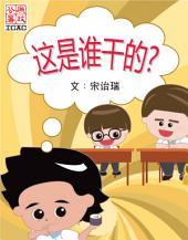 《这是谁干的?》(简体中文版): Hong Kong ICAC Comics 香港廉政公署漫画