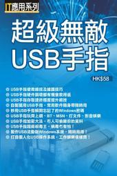 超級無敵USB手指