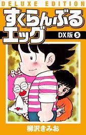 すくらんぶるエッグ DX版 5
