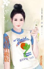 愛情升級版: 禾馬文化珍愛系列358