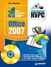 Office 2007. Мультимедийный курс (+CD)