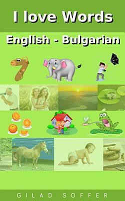 I love Words English - Bulgarian