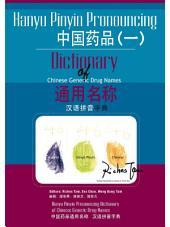 中國藥品通用名稱漢語拼音字典(一) (Hanyu Pinyin Pronouncing Dictionary of Chinese Generic Drug Names 1)