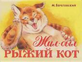 Жил-был рыжий кот (Диафильм)