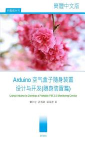 Arduino 空气盒子随身装置设计与开发(随身装置篇): Using Arduino to Develop a Portable PM 2.5 Monitoring Device
