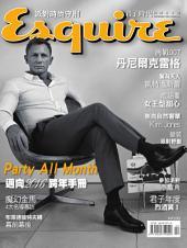 Esquire君子時代國際中文版124期: Party All Month 邁向2016跨年手冊