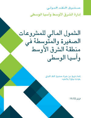 Financial Inclusion of Small and Medium Sized Enterprises in the Middle East and Central Asia PDF