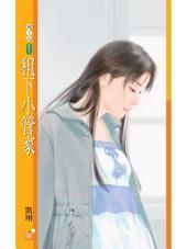 租下小管家【愛情不能買賣主題書】: 果樹橘子說671