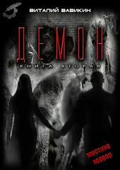Демон: Книга вторая