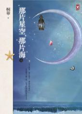 那片星空,那片海(上下卷不分售): 第 1 卷