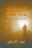 Seeking Allah Finding Jesus PDF