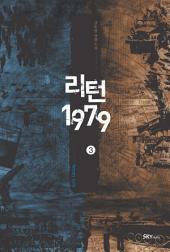 리턴1979 - 3