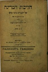 הליכות המדינה של העברים בימי קדם: עד ימי חרבן בית שני