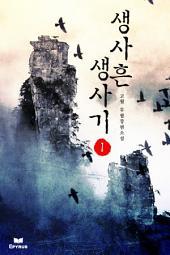 [세트]생사흔 생사기(전3권,완)
