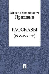 Рассказы (1938—1953 гг.)