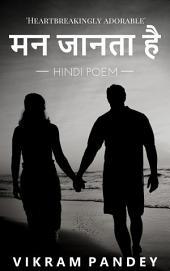 मन जानता है - A Hindi Poem