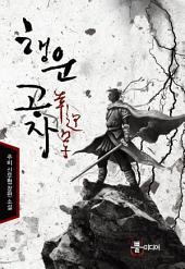 [세트] 행운공자 (전5권/완결)