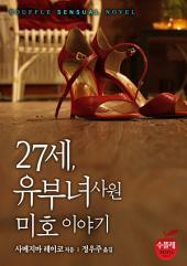 27세, 유부녀사원 미호 이야기