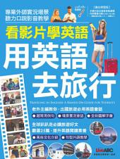 看影片學英語 用英語去旅行 [有聲版]: 英語說的通,世界任你遊!Traveling in English: A Hands-on Guide for Tourists