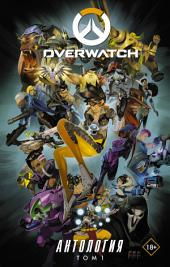 Overwatch. Антология. Том 1 (сборник)