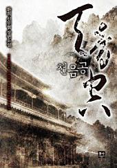 천음공(합본)(전6권)