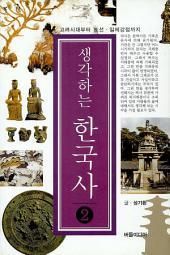 생각하는 한국사 2: 고려시대부터 조선·일제강점까지