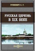 Русская церковь в XIX веке