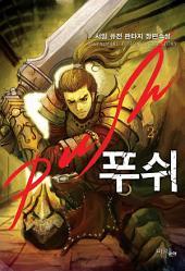 푸쉬 2: 오스본의 용병 부대