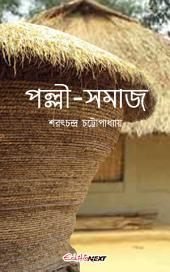 পল্লী-সমাজ / Palli-Samaj (Bengali): Classic Bengali Novel