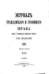 Журнал гражданскаго и уголовнаго права: Выпуск 5