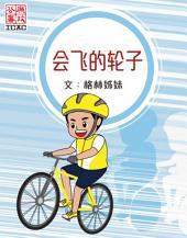 《会飞的轮子》(简体中文版): Hong Kong ICAC Comics 香港廉政公署漫画