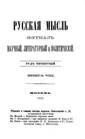 Russkai︠a︡ myslʹ: 1883, Книги 8