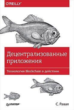 [PDF] DOWNLOAD BOOK Децентрализованные приложения ...