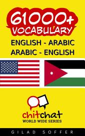 61000+ English - Arabic Arabic - English Vocabulary