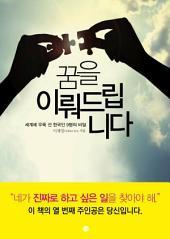 꿈을 이뤄드립니다 : 세계에 우뚝 선 한국인 9명의 비밀