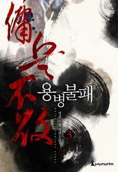 용병불패(개정판) 3권