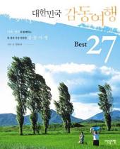 대한민국 감동여행 best 27