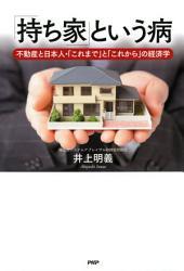 「持ち家」という病: 不動産と日本人・「これまで」と「これから」の経済学